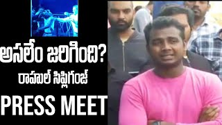 Rahul Sipligunj Press Meet | Pub Fight Controversy | Bigg Boss Telugu 3 Winner