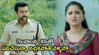కసితో పనిచేస్తున్నా నచ్చకపోతే వెళ్ళిపో | Latest Telugu Movie Scenes | Surya Latest Telugu Scenes