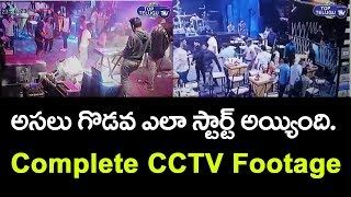 Rahul Simpligunj Pub issue CCTV Video | Bigg Boss Telugu 3 | Top Telugu TV