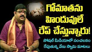 Venu Swami Shocking Comments on Gomatha | Astrology | Top Telugu TV