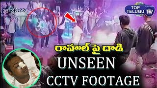 Rahul Sipligunj Pub Issue UNSEEN Exclusive CCTV Visuals | Bigg Boss 3 Winner | Punarnavi Bhupalam