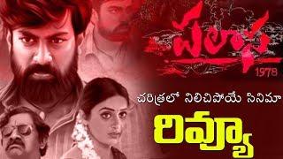 Palasa 1978 Review and Rating   Tollywood News   Public Talk   Top Telugu TV