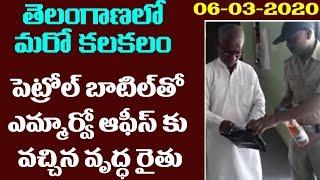 Former Brings Petrol Bottle to MRO Office | Telangana News | Top Telugu TV