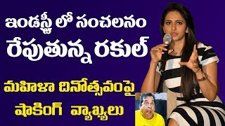 Shocking! Rakul Preeth Singh Comments Over Womens Day Celebrations   Tollywood News   Top Telugu TV