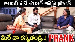 మీరే నా కన్నతండ్రి..! | Prank On Amberpet Shankar Pahalwan | Top Telugu TV