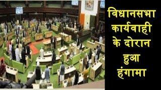 Khas Khabar | Rajasthan विधानसभा कार्यवाही के दोरान हुआ हंगामा, सदन की कार्यवाही हुई बाधित | JAN TV