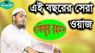 এই বছরের সেরা ওয়াজ । Mawlana Hafijur Rahman Siddiki Bangla Waz | New Bangla Waz mahfil 2020