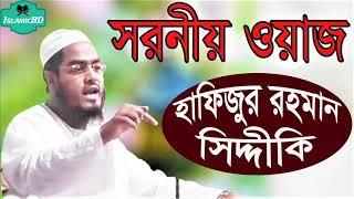 স্বরনীয় ওয়াজ । লাখো মানুষের ঢল । Mawlana Hafijur Rahman Siddiki Bangla Waz Mahfil | Islamic BD