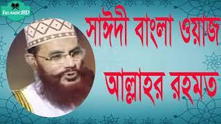 Allama Delwar Hossain Saidi Bangla Waz Mahfil | আল্লাহর রহমত পাবে কারা । সাঈদী বাংলা ওয়াজ মাহফিল