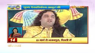 Bhakti Top 20 || 09 March 2020 || Dharm And Adhyatma News || Sanskar
