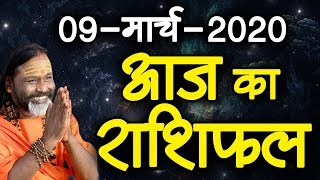 Gurumantra 09 March 2020 - Today Horoscope - Success Key - Paramhans Daati Maharaj
