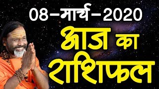 Gurumantra 08 March 2020 - Today Horoscope - Success Key - Paramhans Daati Maharaj