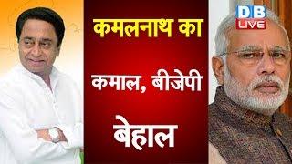 Kamalnath का कमाल, BJP बेहाल | विधायक शेरा ने  BJP के झूठ को खोला |#DBLIVE