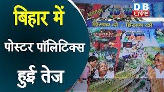 Bihar में पोस्टर पॉलिटिक्स हुई तेज | JDU ने Lalu परिवार को जमकर घेरा |#DBLIVE