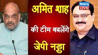 Amit Shah की टीम बदलेंगे जेपी नड्डा | Jagat Prakash Nadda latest news | amit shah news | #DBLIVE