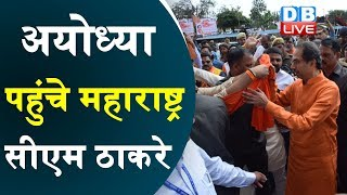 अयोध्या पहुंचे महाराष्ट्र CM Thackeray | मंदिर निर्माण के लिये 1 करोड़ का ऐलान | Uddhav Thackeray
