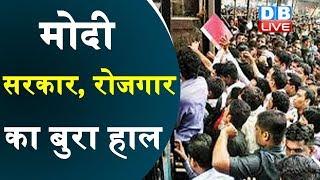मोदी सरकार, रोजगार का बुरा हाल | केंद्र के Job Portal  ने खोली सरकार की पोल |#DBLIVE
