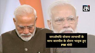 जनऔषधि योजना लाभार्थी के साथ बातचीत के दौरान भावुक हुए PM मोदी