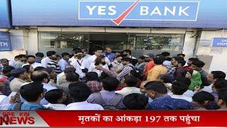Yes Bank के जैसे ही कई अन्य Indian Bank भी रहेंगे // THE NEWS INDIA