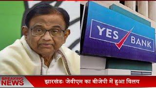 Modi सरकार की गलत नीतियों का नतीजा  yes bank के डूब रही है फिर देश भी डूबेगा