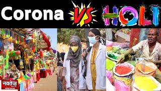 क्या कोरोना के कहर ने किया होली का मजा फिका ! | jaipur Holi Festival 2020 | Jaipur Holi Market