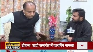 HIMACHAL के CM JAIRAM THAKUR  से JANTA TV की खास बातचीत