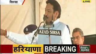 Rania : BJP की प्रगति रैली में क्या बोले Ranjit Singh Chautala ?