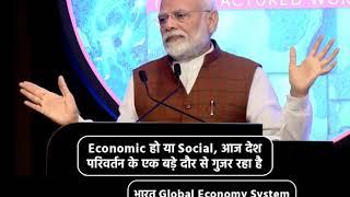 Economic हो या Social, आज देश परिवर्तन के एक बड़े दौर से गुजर रहा है।