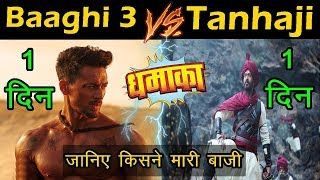 Baaghi 3 Vs Tanhaji Collection, Baaghi 3 Box Office Collection, Ajay Devgan, Tiger Shroff