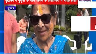 कुरुक्षेत्र : वृद्धाश्रम में बुजुर्गों के साथ भविष्य के इंजीनियरों ने मनाई होली ! ANV NEWS HARYANA !