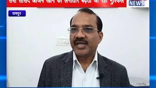 रामपुर : सपा सांस: आजम खान की लगातार बढ़ती जा रही मुश्किलें ! ANV NEWS UTTAR PRADESH !