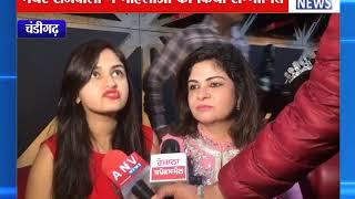चंडीगढ़ : अंतरराष्ट्रीय महिला दिवस की धूम ! ANV NEWS CHANDIGARH !