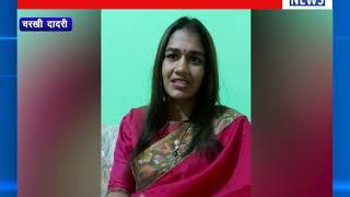 चरखी दादरी : बबीता फौगाट ने महिला दिवस पर दी शुभकामनाएं ! ANV NEWS HARYANA !