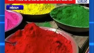 लोहारू : लोहारू में होली पर्व पर डफों की थाप पर थिरके लोग, बाजार सजे ! ANV NEWS HARYANA !
