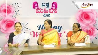 SSVTV WOMENS DAY SPECIAL PROG
