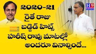 Telangana Budget 2020 | Harish Rao presenting budget 2020-21//part-1//Hindutv H9news
