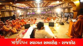 Divya Aashirvachan    Swagat Samaroh Rajkot 06/03/2020