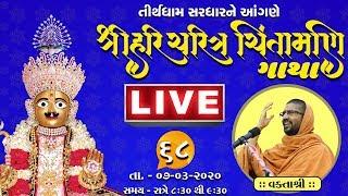 LIVE : Shree Haricharitra Chintamani Katha @ Tirthdham Sardhar Dt. - 07/03/2020