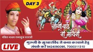 || nani bai ro mayro || pandit madhav ramanuj shastri ji || day 3 || indore ||