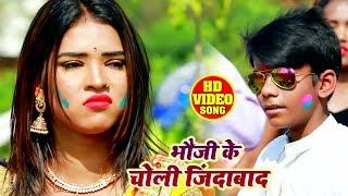 भौजी के चोली ज़िंदाबाद - Aryan G & Prabha Raj - Bhojpuri Holi Songs 2020