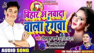 #Antra Singh - बिहार अ नवादा वाला रंगवा - Dilkhus Pandey - Bhojpuri Holi Songs 2020