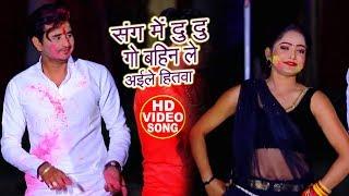 संग में दु दु गो बहिन ले अईले हितवा - Golu Ojha - Bhojpuri Holi Songs 2020