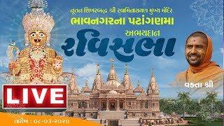 ????LIVE : Abhaydan Satsang Sabha @ Bhavnagar 08/03/2020