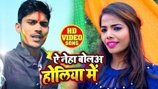 #Antra Singh - ऐ नेहा बोलउ होलिया में - Rahul Kumar - Bhojpuri Holi Songs 2020
