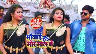 #Video - भौजाई ह हमर माल के - Shankar Soni - Bhojpuri Holi Songs 2020