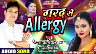 #Antra Singh - मरद से Allergy - Dilkhus Pandey - Bhojpuri Holi Songs 2020