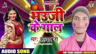 भौजी के गाल - Kalyan ji - Bhauji Ke Gaal - Bhojpuri Holi Songs 2020