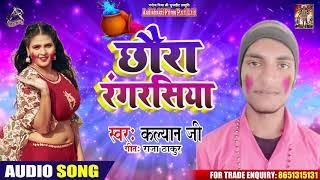 Antra Singh Priynka छौरा रंगरसिआ - Kalyan Ji  - Chaura Rangrasia - Bhojpuri Holi Songs 2020