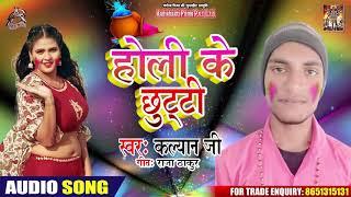 Antra Singh Priynka होली के छुट्टी - Kalyan Ji - Holi ke chutti - Bhojpuri Holi Songs 2020