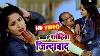 बाबा के पतोहिया जिंदाबाद - #Kunal Singh का New भोजपुरी Song - Bhojpuri Holi  Song 2020